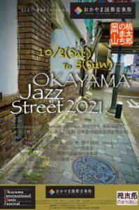 おかやまジャズストリート2021_ポスター表面